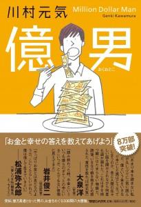kawamura_g03