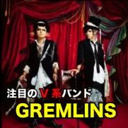 gremlins_00