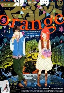 orange マーガレット