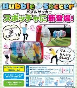 バブルサッカー ラウンドワン