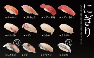 東京すしアカデミー 寿司