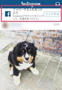 インスタグラム フェイスブック