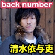 清水依与吏 back number
