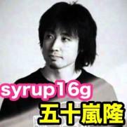 五十嵐隆 syrup16g