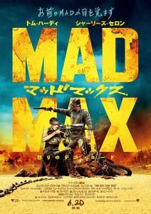 マッドマックス 怒りのデスロード