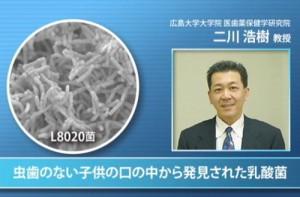 L8020 二川教授 広島大学