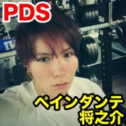 ペインダンテ将之介 PDS