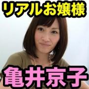 亀井京子 アナウンサー