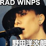 野田洋次郎 RADWIMPS