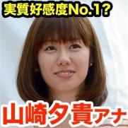 山崎夕貴 フジ