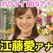 江藤愛 TBSアナ