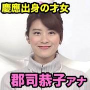 郡司恭子 日テレ