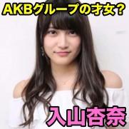 入山杏奈 AKB