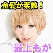 最上もが でんぱ組.inc
