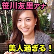 笹川友里 TBS