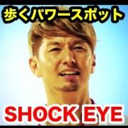 SHOCK EYE ショックアイ