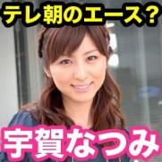 宇賀なつみ テレビ朝日