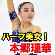 本郷理華 フィギュア