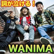 WANIMA ワニマ