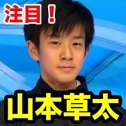 山本草太 フィギュア