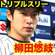 柳田悠岐 ホークス