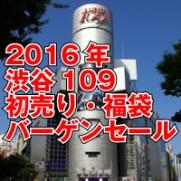 渋谷109 セール バーゲン