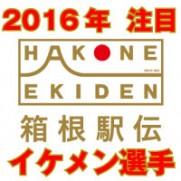 箱根駅伝 2016年