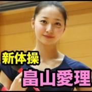 畠山愛理 新体操