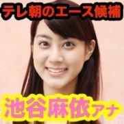 池谷麻依 テレビ朝日