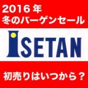 伊勢丹 セール 2016