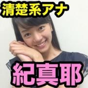 紀真耶 テレビ朝日