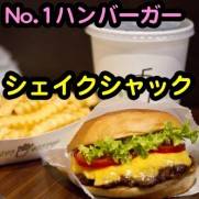 シェイクシャック ハンバーガー