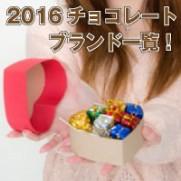 チョコレート 2016 バレンタイン