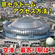京セラドーム アクセス