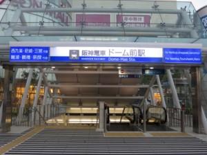 京セラドーム 最寄り駅