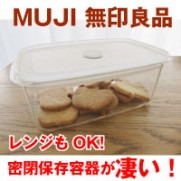 無印良品(MUJI) 密閉保存容器