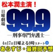 99.9 刑事専門弁護士 松潤