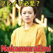 NakamuraEmi 中村えみ
