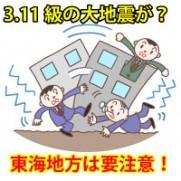 地震予測 台湾
