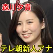 森川夕貴 テレ朝