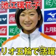 池江璃花子 リオ五輪 オリンピック