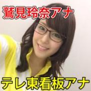 鷲見玲奈 テレビ東京