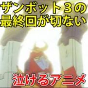 ザンボット3 最終回