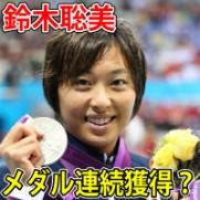 鈴木聡美 競泳