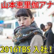 山本恵里伽 TBS アナウンサー