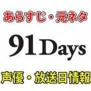 91days 91デイズ