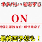 ON 異常犯罪捜査官・藤堂比奈子