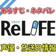 ReLIFE(リライフ) アニメ