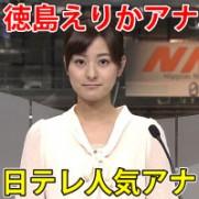徳島えりかアナ 日テレ