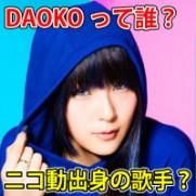DAOKO ラッパー